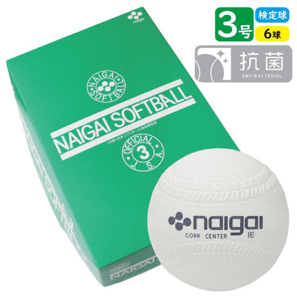 安心のナイガイブランドのボール ソフトボール ボール 送料無料お手入れ要らず 3号球 ナイガイ6球 半ダース 販売実績No.1 検定球