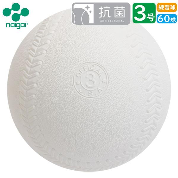 【練習球】検定落ちソフトボール 3号球 ナイガイソフトボール 5ダース(60球)
