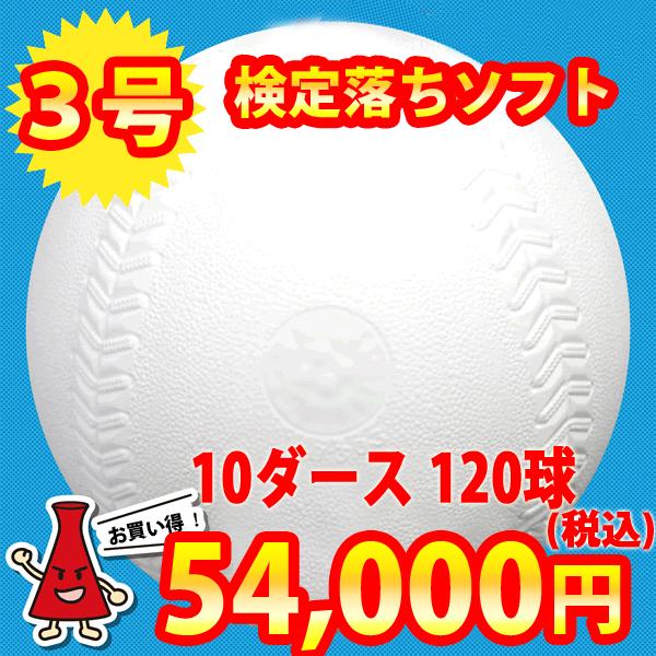 【練習球】検定落ちソフトボール 3号球 ナイガイソフトボール 10ダース(120球)