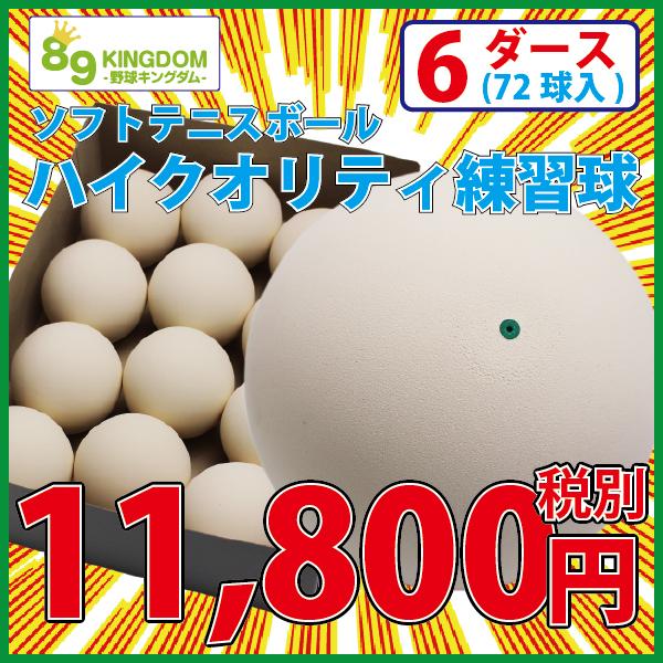 ハイクオリティ軟式テニスボール練習球 72個(6ダース)【ソフトテニスボール】