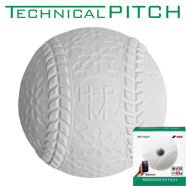 大きさ・重量・表面ゴム素材は公認球と同じ。 【期間限定ポイント5倍!】ナイガイ SSK テクニカルピッチ TECHNICAL PITCH (軟式M号球) [TP002M]