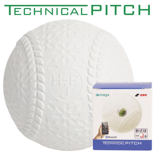 Iotで強くなる ナイガイ 引き出物 SSK テクニカルピッチ 軟式J号球 TP003J PITCH 即納最大半額 TECHNICAL