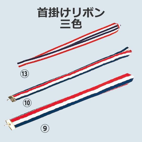 既製メダル用 通常便なら送料無料 スピード対応 全国送料無料 首掛けリボン三色大-9