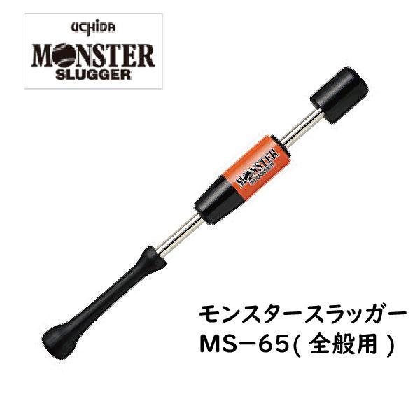 モンスタースラッガー MS-65 トレーニングバット 内田販売システム