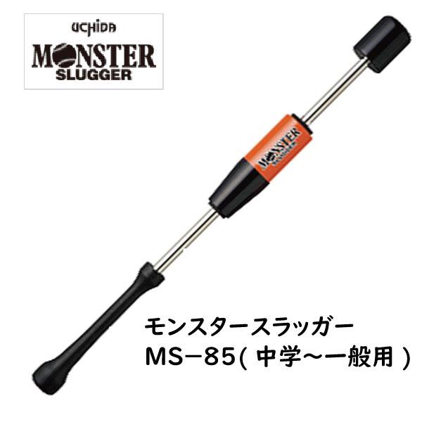 モンスタースラッガー MS-85 中学高校一般用 トレーニングバット 内田販売システム