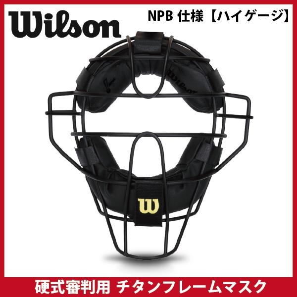 ウィルソン NPB仕様【ハイケージ】硬式審判用チタンフレームマスク WTA3009TBNPB