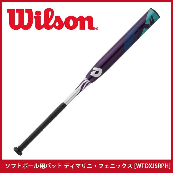 【ウィルソン/willson】ソフトボール用バット ディマリニ・フェニックス パープル[WTDXJSRPH]