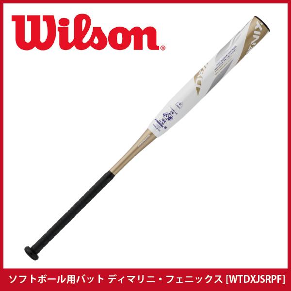 【ウィルソン/willson】ソフトボール用バット ディマリニ・フェニックス ホワイト[WTDXJSRPF]