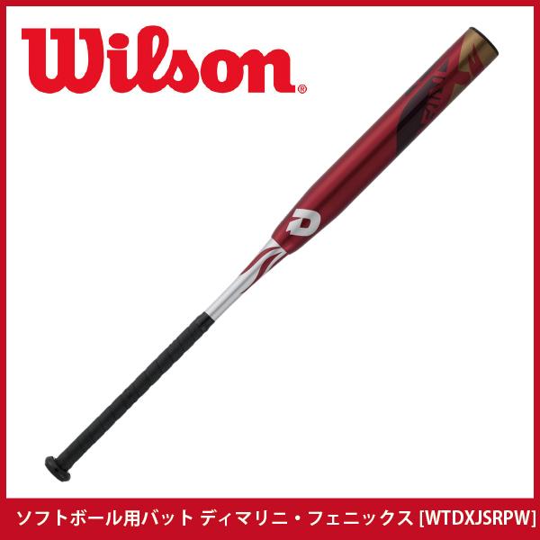 【ウィルソン/willson】ソフトボール用バット ディマリニ・フェニックス レッド[WTDXJSRPW]