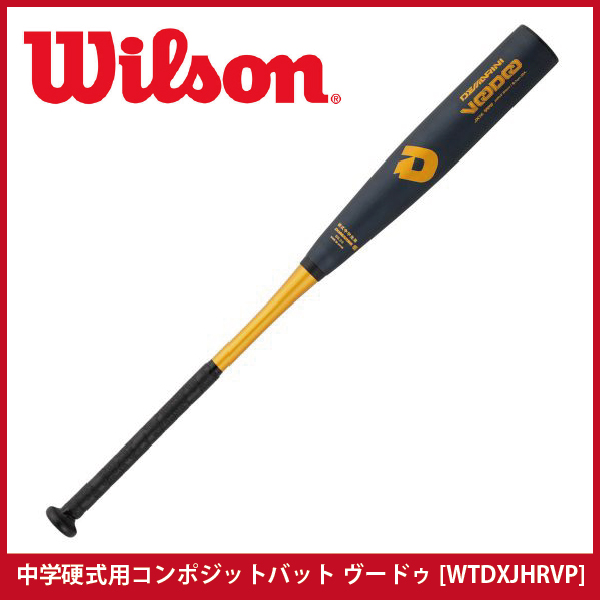 【ウィルソン/willson】硬式バット 中学用 ヴードゥ[WTDXJHRVP]