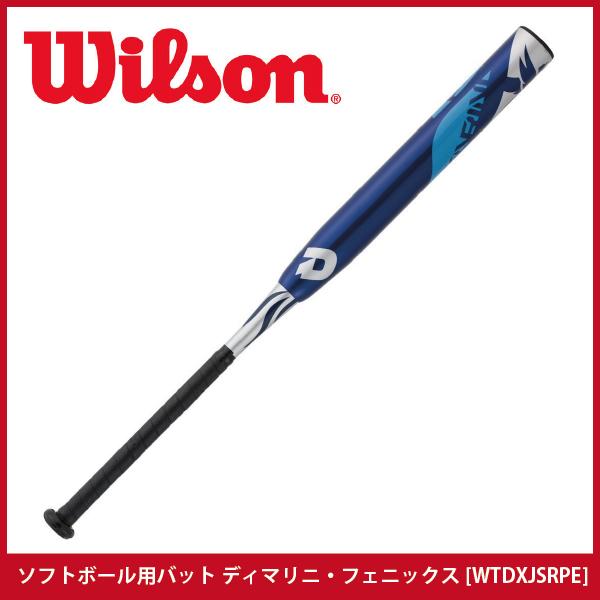 【ウィルソン/willson】ソフトボール用バット ディマリニ・フェニックス ネイビー[WTDXJSRPE]