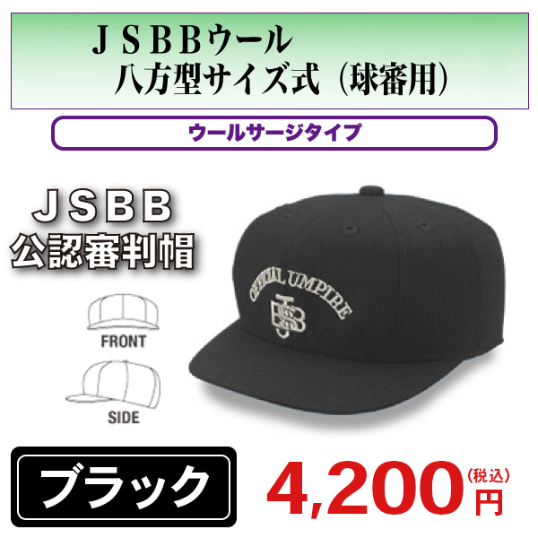 JSBB公認審判帽子 ヤング 球審用 JSBBウール八方型サイズ式 7650 野球用品 40%OFFの激安セール 即納送料無料! 審判用品 ブラック