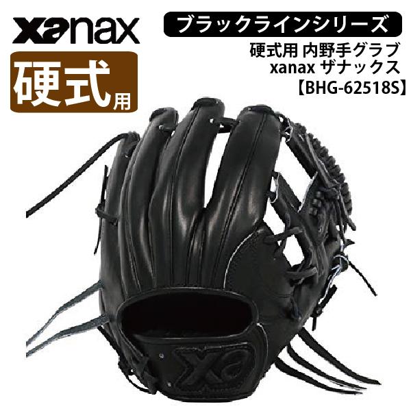 【ザナックス】硬式用グラブ 内野手用[BHG-62518S] トラスト BLACK LINE xanax