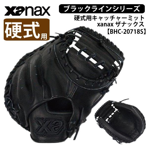 【ザナックス】硬式用グラブ キャッチャーミット[BHC-20718S] トラスト BLACK LINE xanax