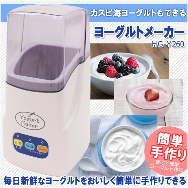 简单的自制酸奶 ! 酸奶制造商 HG Y260