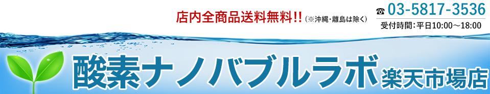 酸素ナノバブルラボ楽天市場店:高濃度酸素ナノバブル水/ウルトラファインバブル水の専門店