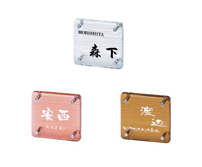 OTARU series GLASS(小樽ガラス)表札