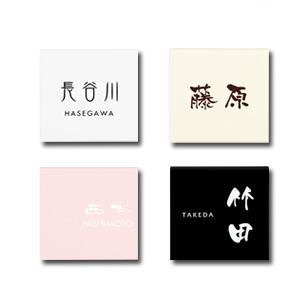 通販 series SHIKISAI お客様のニーズに合った表札