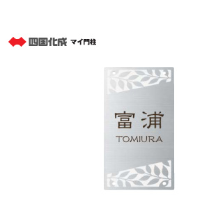 四国化成 マイ門柱 対応サイン SIC-S-126(2色)