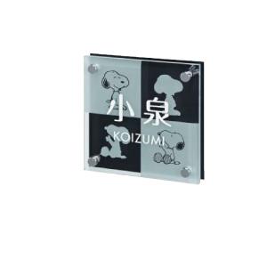 SNOOPY HOME SIGN 表札 ガラスと黒アルミ板 SPSGM-A-1