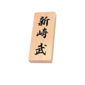 SERIES 天然銘木 木曽ヒノキ 手彫りうるし