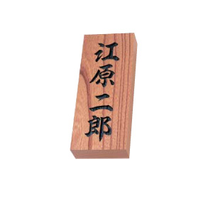 SERIES 天然銘木 ケヤキ 彫り文字