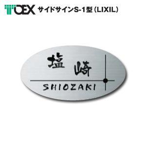 TOEX サイドサイン S-1型 (LIXIL) TOP ステンレス