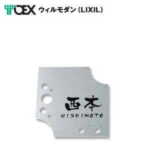 TOEX ウィルモダン(LIXIL)ステンレス切り抜きデザイン