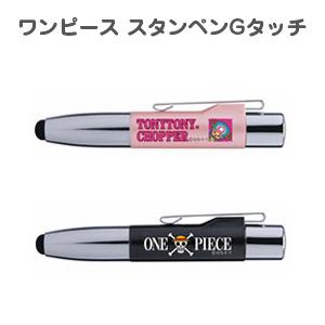 ワンピース スタンペンGタッチ【楽ギフ_包装】