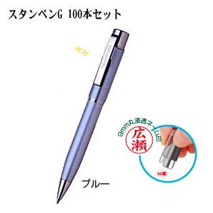 スタンペンG 100本セット (ブルー)(印鑑付きペン/印鑑付きボールペン/スタンペン/お得なセット//通販)
