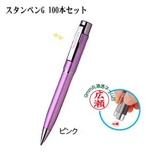 スタンペンG 100本セット (ピンク)(印鑑付きペン/印鑑付きボールペン/スタンペン/お得なセット//通販)