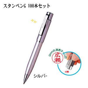 スタンペンG 100本セット (シルバー)(印鑑付きペン/印鑑付きボールペン/スタンペン/お得なセット//通販)