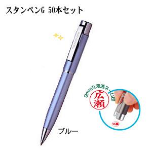 スタンペンG 50本セット (ブルー)(印鑑付きペン/印鑑付きボールペン/スタンペン/お得なセット//通販)