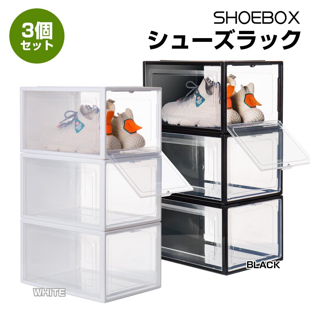 高品質収納ボックス インテリア収納グッズ マスク無料進呈 シューズボックス 3個組 収納ボックス シューズラック 在庫あり 靴収納 2020新作 クリア 下駄箱 ブラック 大容量 靴棚 玄関収納