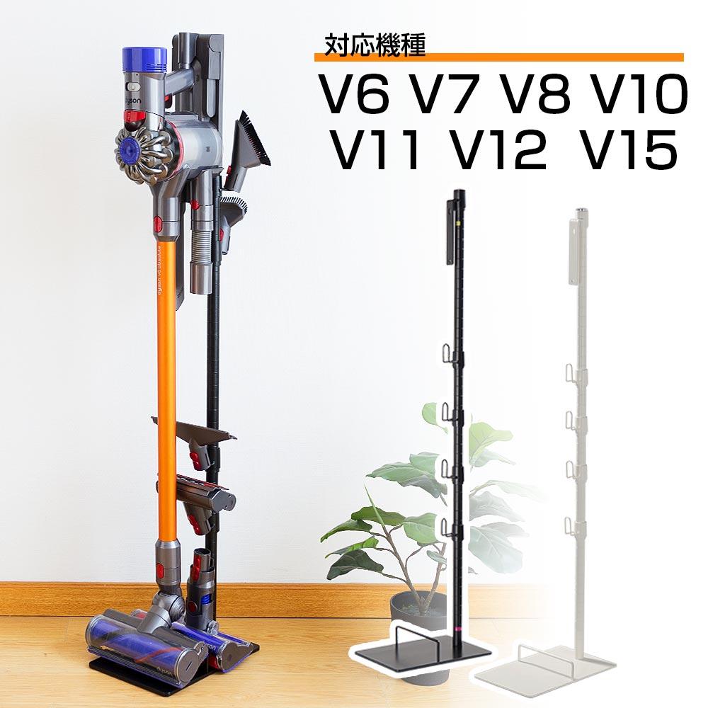 ダイソンスタンド 壁掛け収納と同時に充電を開始 激安通販専門店 必要な時にすぐに使えます マスク無料進呈 Dyson コードレスクリーナー V15 V12 V11 V10 V8 silm 掃除機スタンド スチール V6 別倉庫からの配送 収納機能付き シリーズ対応 壁寄せ など 掃除機立て 壁掛け収納 V7 slim