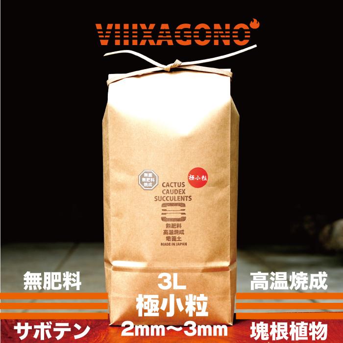 レビューを書けば送料当店負担 有名な 無肥料焼成培養土 極小粒 2mm~3mm 3L