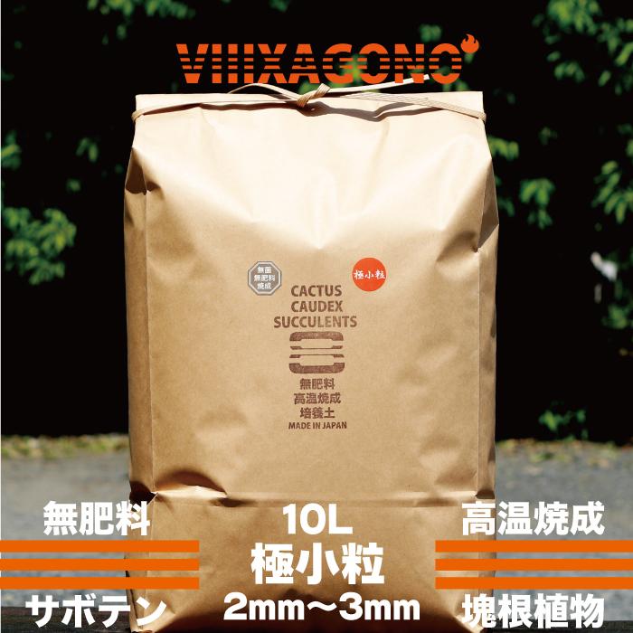 新作通販 無肥料焼成培養土 即納最大半額 極小粒 10L 2mm~3mm