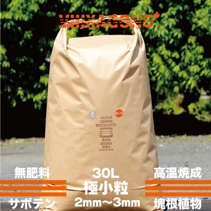 商品追加値下げ在庫復活 無肥料焼成培養土 極小粒 2mm~3mm 30L 記念日