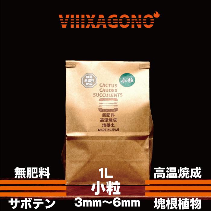 無肥料焼成培養土 小粒 購入 超激安特価 3mm~6mm 1L