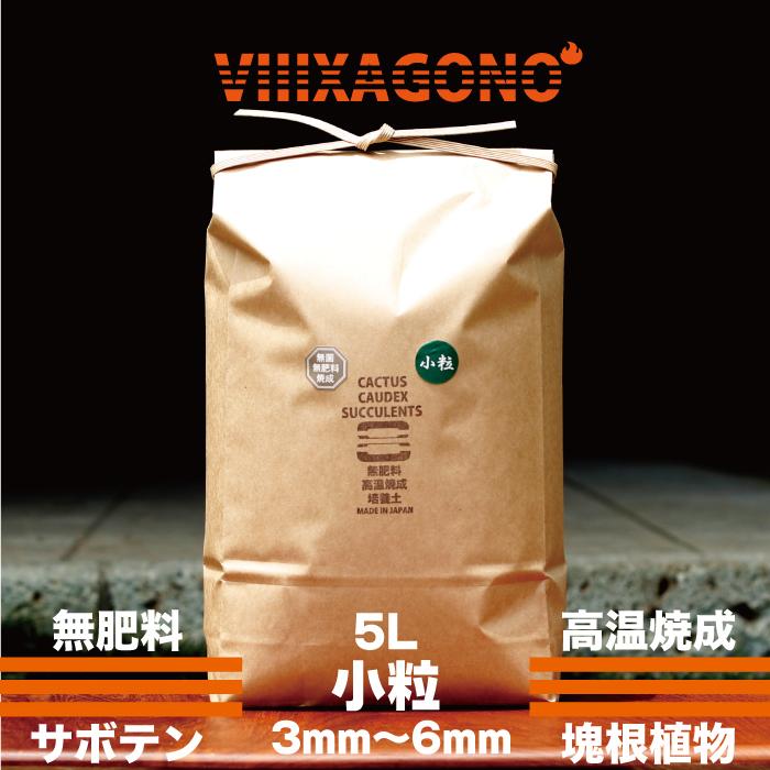 無肥料焼成培養土 小粒 3mm~6mm 5L 物品 超目玉