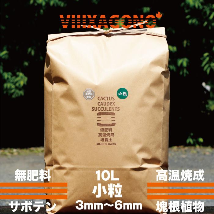 無肥料焼成培養土 小粒 新品未使用正規品 3mm~6mm ☆送料無料☆ 当日発送可能 10L