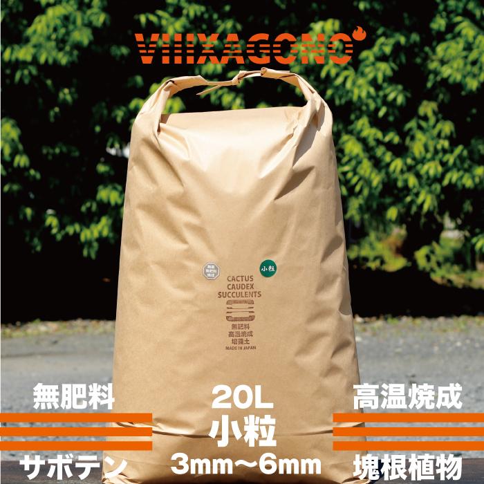 無肥料焼成培養土 小粒 再再販 好評受付中 20L 3mm~6mm