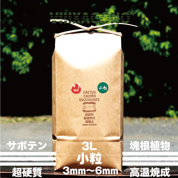 購買 サボテン 多肉植物 2020モデル コーデックス ハオルチア パキプス 3L 小粒 超硬質焼成培養土 アガベ等に使用頂ける国産超硬質焼成培養土 3mm-6mm
