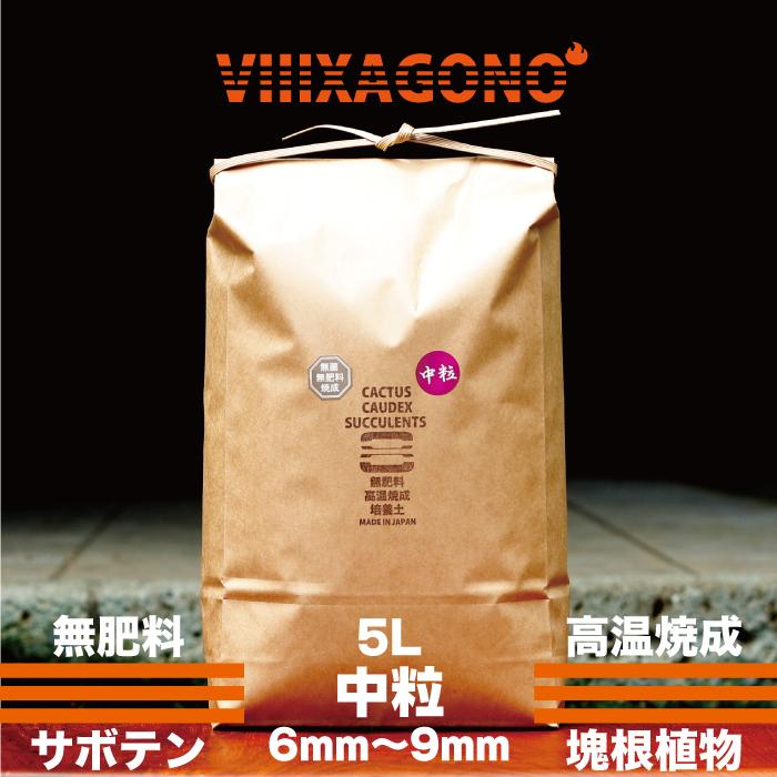100%品質保証 商い 無肥料焼成培養土 中粒 6mm~9mm 5L