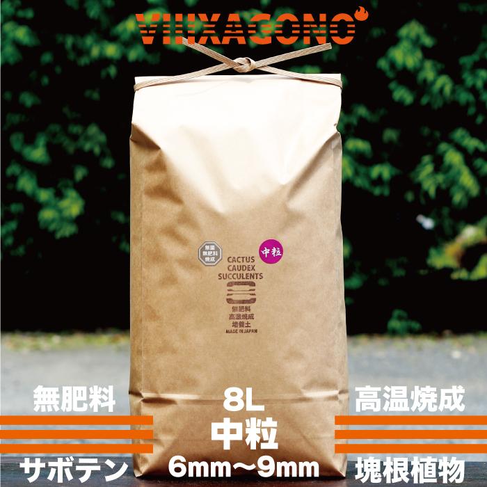 無肥料焼成培養土 中粒 注文後の変更キャンセル返品 8L 6mm~9mm マーケット