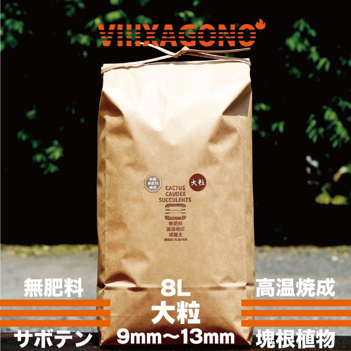 無肥料焼成培養土 安い 大粒 8L 正規店 9mm~16mm