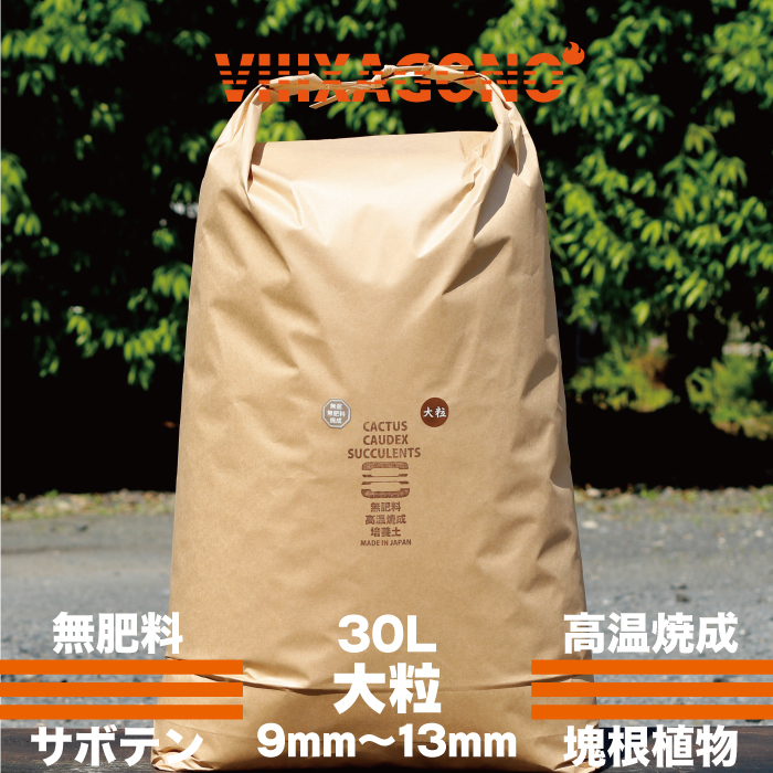 特価 新商品 無肥料焼成培養土 大粒 9mm~16mm 30L
