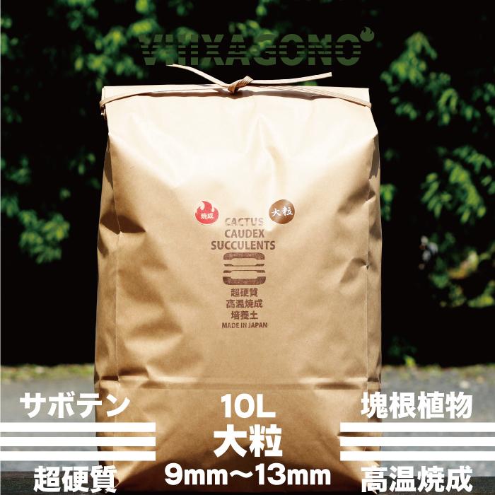 超硬質焼成培養土 大粒 10L 9mm-13mm サボテン アガベ等に使用頂ける国産超硬質焼成培養土 ハオルチア コーデックス 多肉植物 使い勝手の良い アウトレット パキプス