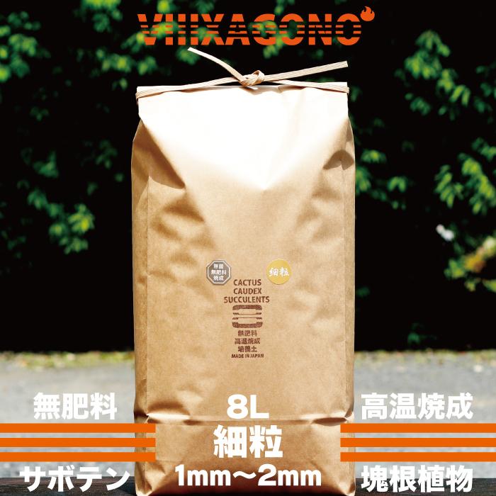 無肥料焼成培養土 発売モデル 細粒 新作製品 世界最高品質人気 1mm~2mm 8L