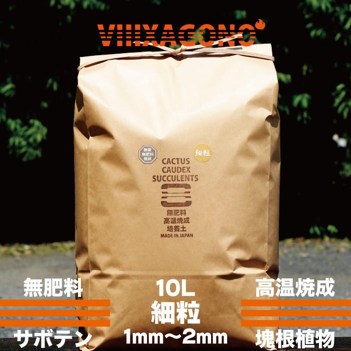 無肥料焼成培養土 品質保証 細粒 新作 大人気 10L 1mm~2mm